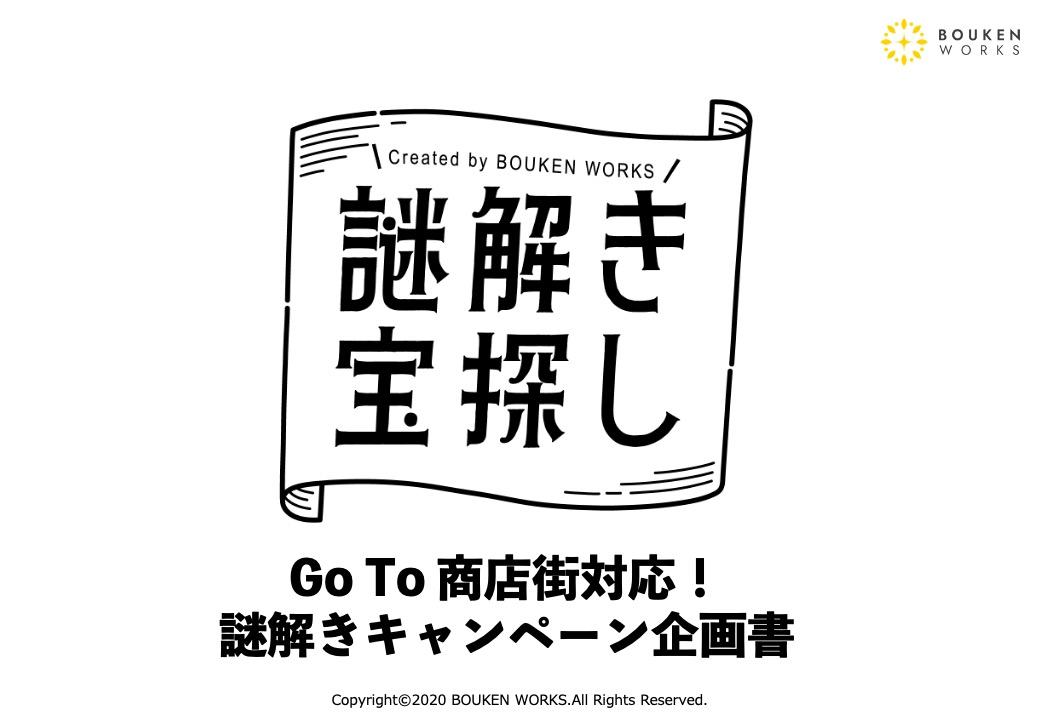 Go To商店街キャンペーン企画書