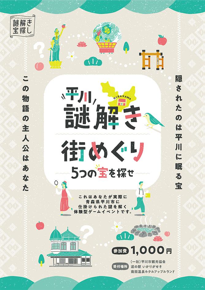 平川謎解き街めぐり 5つの宝を探せ