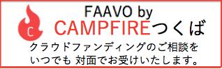 FAAVO by CAMPFIREつくば