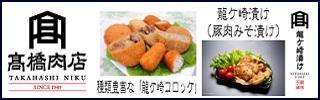 有限会社 髙橋肉店