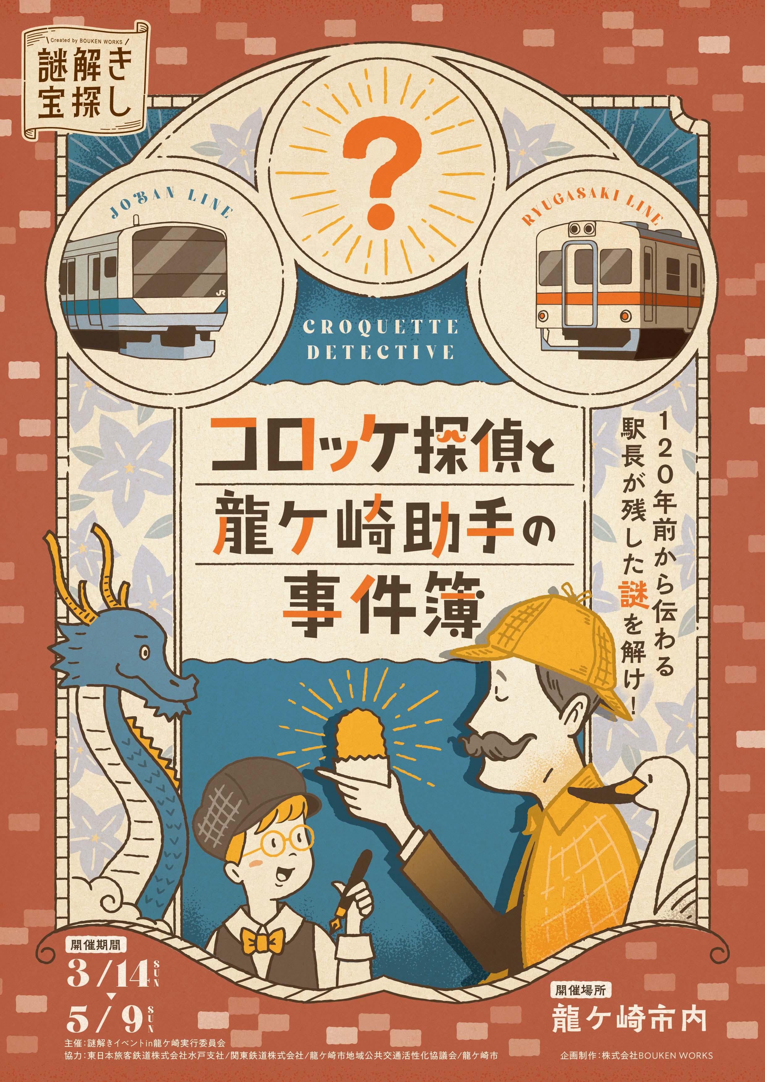 コロッケ探偵と龍ケ崎助手の事件簿