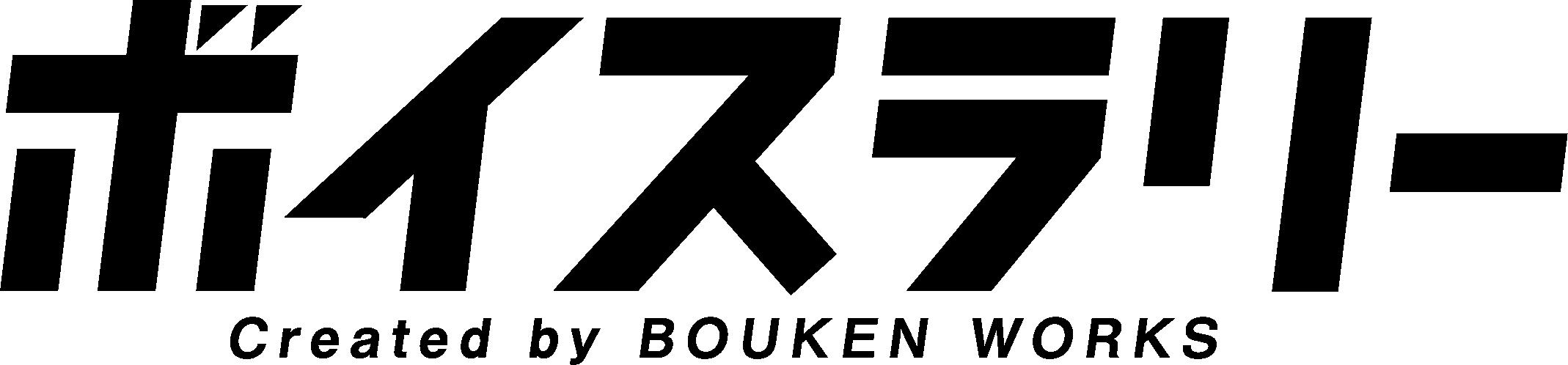 キャラボイスラリー
